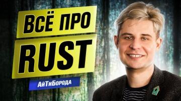 АйТиБорода: УБИЙЦА С++ и САМЫЙ любимый язык программистов / Всё про Rust / Интервью с Rust Developer