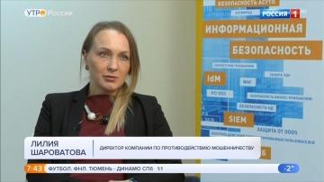 Информзащита: Телепередача «Утро России» на телеканале Россия 1
