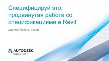 Autodesk CIS: Специфицируй это: продвинутая работа со спецификациями в Revit
