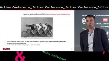 BigData: архитектура w/vs инфраструктура - Сергей Косый - видео