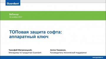 Актив: Вебинар «ТОПовая защита софта: аппаратный ключ»