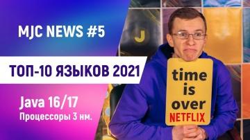 Топ 10 языков 2021: Java 16/17. Процессоры 3 нм. Триумф Netflix [MJC news #5] НОВОСТИ АЙТИ ФЕВРАЛ