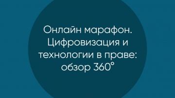 Цифровизация: Онлайн-марафон «Цифровизация и технологии в праве: обзор 360°» - видео