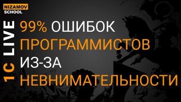 Разработка 1С: 99% ОШИБОК ПРОГРАММИСТОВ ИЗ-ЗА НЕВНИМАТЕЛЬНОСТИ - видео