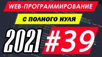 C#: Веб-программирование с нуля. Урок №39. CSS. Отступы padding. #программирование #web #разработка