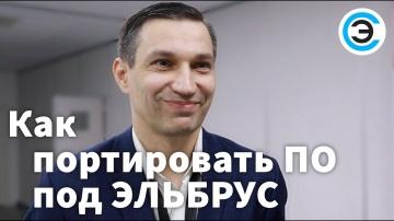 soel.ru: Как портировать ПО под Эльбрус. Виктор Честнов, АйСиЭл Техно - видео