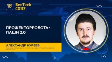 "RPA: Александр Нуреев ""Прожекторроботапаши 2.0"" - видео"