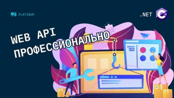 C#: .NET Core Web API с нуля профессионально - видео