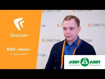 Directum: Directum в КАО «Азот». История клиента