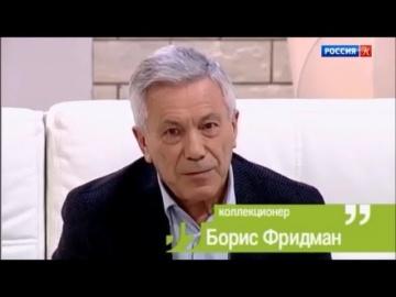 Борис Фридман в программе «Правила жизни» на телеканале Культура