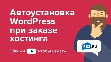 REG.RU: Автоматическая установка WordPress при заказе хостинга