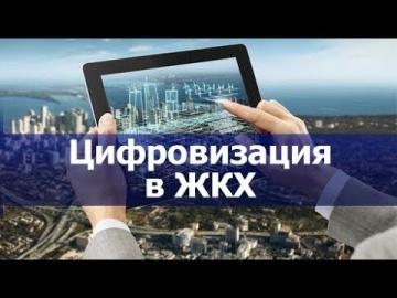 Цифровизация: Цифровизация в ЖКХ - видео