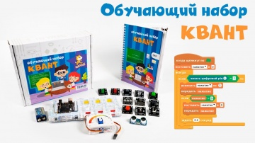 Разработка iot: Обучающий набор - «Квант» (Scratch 2.0)   Знакомимся с радиоэлектроникой и программи