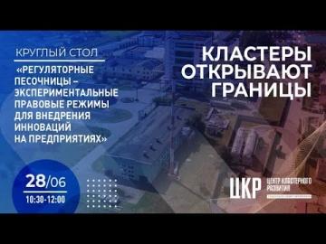 RUSSOFT: Круглый стол : Регуляторные песочницы. 28 июня 2021 года - видео
