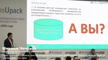 SkladcomTV: EME.WMS. Склад на рынке e-commerce: роль автоматизации в достижении бизнес-целей