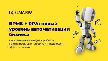 ELMA: BPMS + RPA: новый уровень автоматизации бизнеса - видео