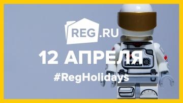 12 апреля — День космонавтики | REG.Holidays