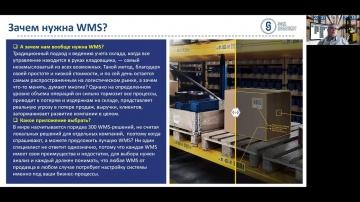 SCM Academy: практика внедрения WMS на складе
