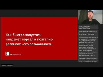 КОРУС Консалтинг: Быстрый запуск и успешное развитие: как не загубить интранет-портал - видео