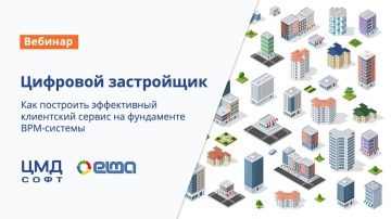 ELMA: Цифровой застройщик (вебинар)