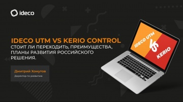 Айдеко: Выбор решения для защиты сети: Ideco UTM vs Kerio Control - видео