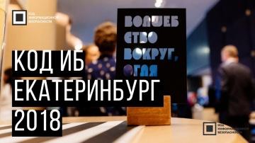 Экспо-Линк: Код ИБ 2018 | Екатеринбург - видео