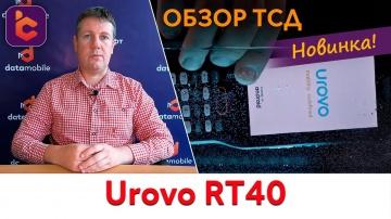 СКАНПОРТ: Обзор нового терминала сбора данных Urovo RT40