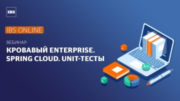 IBS: IBS Online - Кровавый Enterprise. Spring Cloud. Unit-тесты