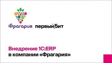 """1С:Первый БИТ: Отзыв о Первом Бите - внедрение 1С:ERP в компании """"Фрагария"""""""