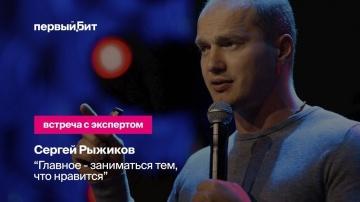 Первый БИТ: Первый Бит | 1С-Битрикс Сергей Рыжиков: «Главное — заниматься тем, что нравится» - видео
