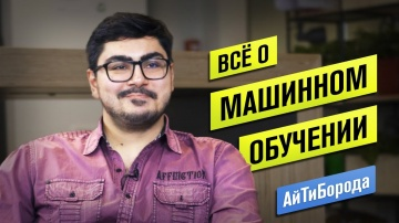 АйТиБорода: Машинное обучение и нейросети / Интервью с техническим директором Яндекс.Дзен - видео