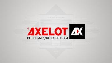 AXELOT: «Дымка». Комплексная автоматизация складской и транспортной логистики в помощью решений AXE