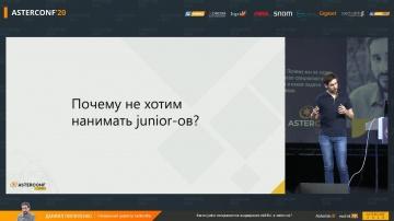 Даниил Пилипенко ― Как из junior специалистов выращивать middle и senior-ов? - видео