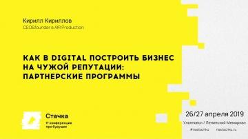 Стачка: Как в digital построить бизнес на чужой репутации — партнерские / Кирилл Кириллов - видео