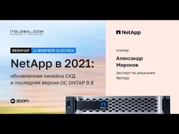 ITGLOBAL: Вебинар «NetApp в 2021: обновленная линейка СХД и последняя версия ОС ONTAP 9.8» - видео