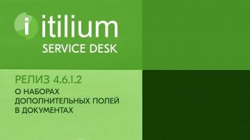 Деснол Софт: О наборах дополнительных полей в документах Service Desk Итилиум (релиз 4.6.1.2) - виде