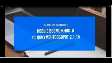 1С-КПД: 205 - Новые возможности 1С:Документооборот 2.1.15 - видео