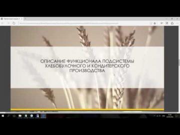 1С-Рарус: Автоматизация хлебобулочных и кондитерских предприятий - модуль для 1С:ERP
