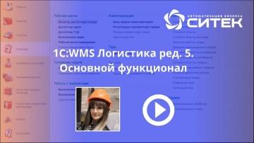 СИТЕК WMS: 1С:WMS Логистика. Управление складом. ред. 5: Общий функционал системы - видео