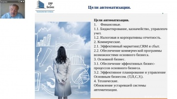 """ИТРП: организация внедрения """"1С:ERP"""" на вашем предприятии"""
