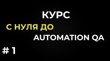 J: Автоматизация тестирования java | что такое selenium webdrivew | Цель курса по - видео