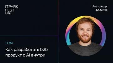 ITPARK FEST 2020: Александр Белугин — Как разработать b2b продукт с AI внутри