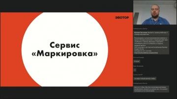 Эвотор: Как рознице подготовиться к маркировке - видео