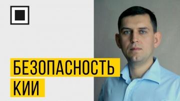 """О решении АО """"Лаборатория Касперского"""" к обеспечению информационной безопасности КИИ - видео"""