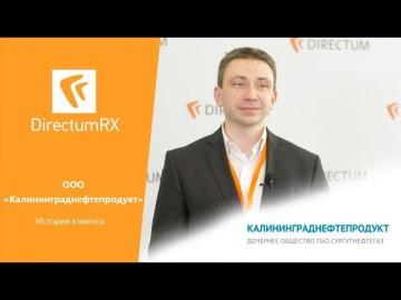 "Directum: DirectumRX в ООО ""Калининграднефтепродукт"". История клиента"