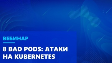 Инфосистемы Джет: 8 Bad Pods: атаки на Kubernetes - видео