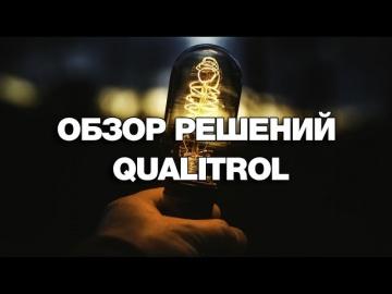 SCADA: Обзор решений Qualitrol - видео