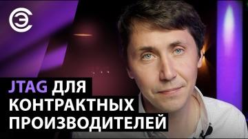 soel.ru: JTAG для контрактных производителей. Алексей Иванов, JTAG TECHNOLOGIES - видео