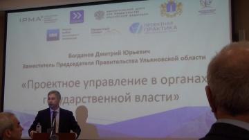 Проектная ПРАКТИКА: «Управление проектами - 2018» Богданов Дмитрий Юрьевич