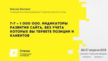 Стачка: Индикаторы развития сайта, без учета которых вы теряете позиции и клиентов / Максим Валовой